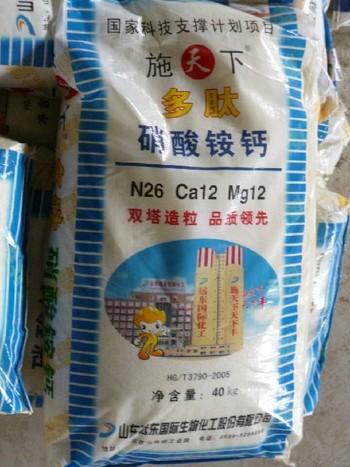 硝酸铵钙化肥产品