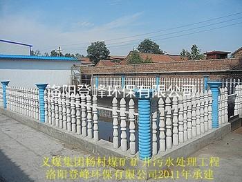 礦井污水處理設備 (1)