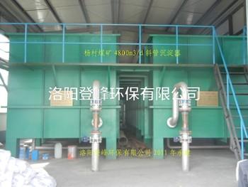 礦井污水處理設備 (5)