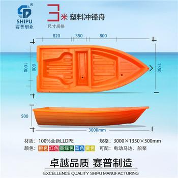 重庆塑料船价格和图片 3米保洁船 塑料船厂家批发