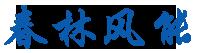 江苏春林风能科技有限公司
