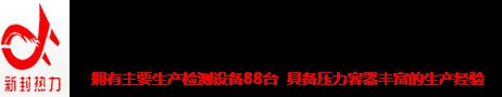 河南新封热力有限公司