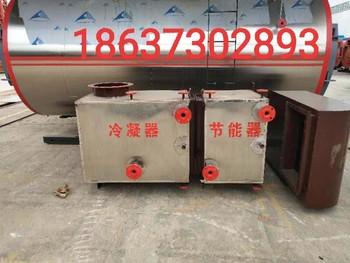 冷凝器节能器