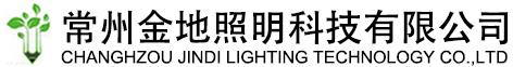 常州金地照明科技有限公司