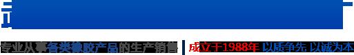 橡胶弹簧_复合弹簧_橡胶圈_条_垫-武陟县耐特橡塑制品厂