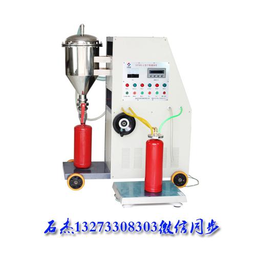 (干粉灭火器充装机)定量灌装系统