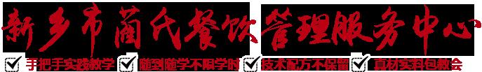 新乡市蔺氏餐饮管理服务中心