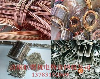 有色金属回收 (1)