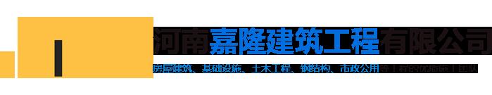 河南嘉隆建筑工程有限公司