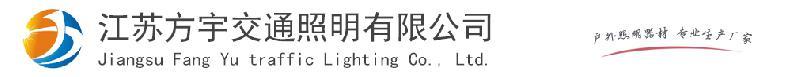 江苏方宇交通照明有限公司