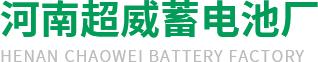 河南超威蓄电池厂
