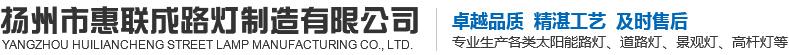 扬州市惠联成路灯制造有限公司