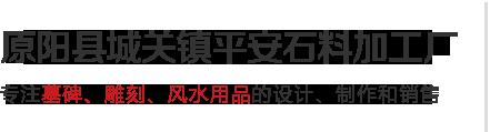 原阳县城关镇平安石料加工厂