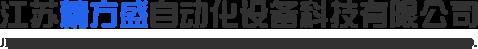 江苏精方盛自动化设备科技有限公司