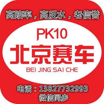 北京赛车公众平台代理