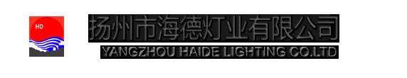 揚州市海德燈業有限公司