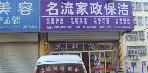 姜堰區名流保潔服務中心