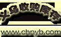 深圳哪里收购库存积压处理回收公司电话