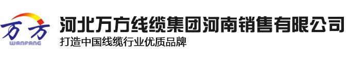 河北万方线缆集团河南销售有限公司
