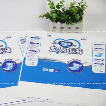 成人纸尿裤包装袋 护理垫包装