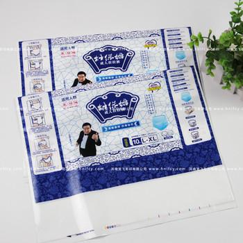 厂家大量生产成人纸尿裤包装袋