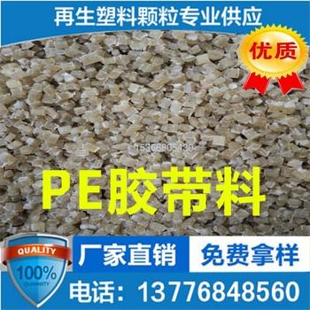 厂家直销PE再生料本色PE胶带颗粒注塑挤出级现货大量批发供应