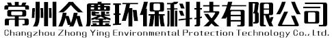 常州眾鏖環保科技有限公司
