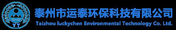 泰州运泰环保科技有限公司