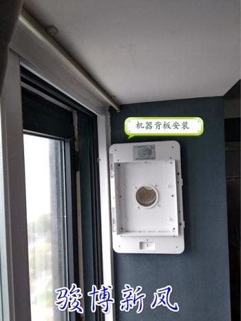 华阳碧菲壁挂式新风安装