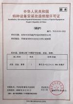 特種設備安裝改造維修許可證(鍋爐)