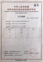 特種設備安裝改造維修許可證(壓力容器)