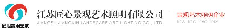 江苏匠心景观艺术照明有限公司