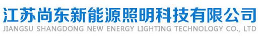 江蘇尚東新能源照明科技有限公司