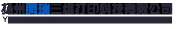 揚州极速11选5三維打印科技有限公司