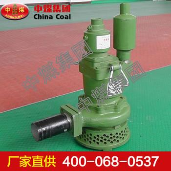 FQW风动潜水泵,FQW风动潜水泵参数,FQW风动潜水泵规格
