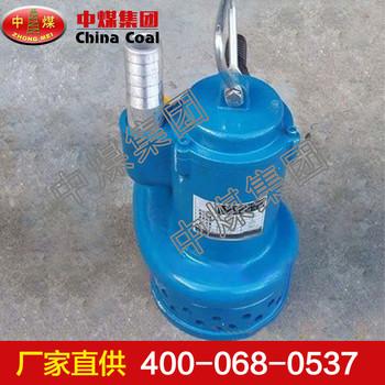 QYW风动潜水泵,QYW风动潜水泵最新报价,QYW风动潜水泵厂家