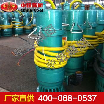 隔爆潜水泵,隔爆潜水泵规格,隔爆潜水泵参数