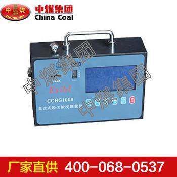 直读式粉尘测定仪,直读式粉尘测定仪厂家,直读式粉尘测定仪价格