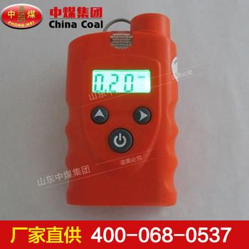甲烷检测仪,甲烷检测仪参数,甲烷检测仪型号 山东中煤