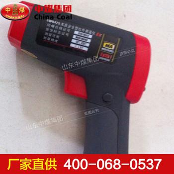 红外测温仪,红外测温仪厂家,红外测温仪型号齐全