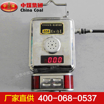 GTH500一氧化碳传感器,GTH500一氧化碳传感器最新报价 山东中煤
