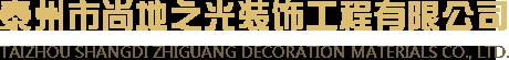 泰州市尚地之光装饰材料有限公司