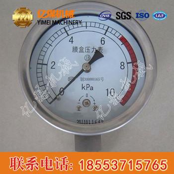 YPF膜片压力表价格低廉,膜片压力表现货供应
