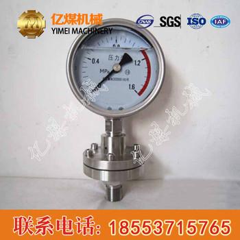 YMN系列隔膜式耐振压力表厂家销售,隔膜式耐振压力表价格