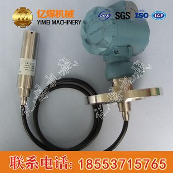 法兰式液位变送器现货销售,法兰式液位变送器价格