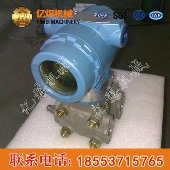 3351DP型差压变送器参数,差压变送器厂家销售