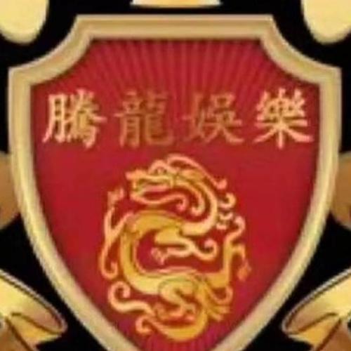 腾龙娱乐中心
