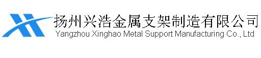 抗震支架|光伏支架|揚州興浩金屬支架制造有限公司