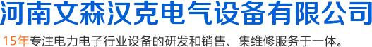 河南文森汉克电气设备有限公司