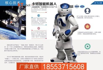 小柔机器人